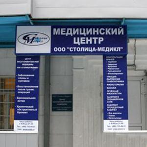 Медицинские центры Затока